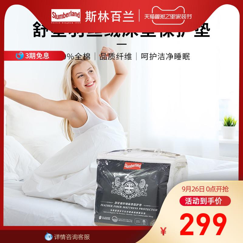 斯林百兰乳胶床垫安梦1.8m1.5米 14
