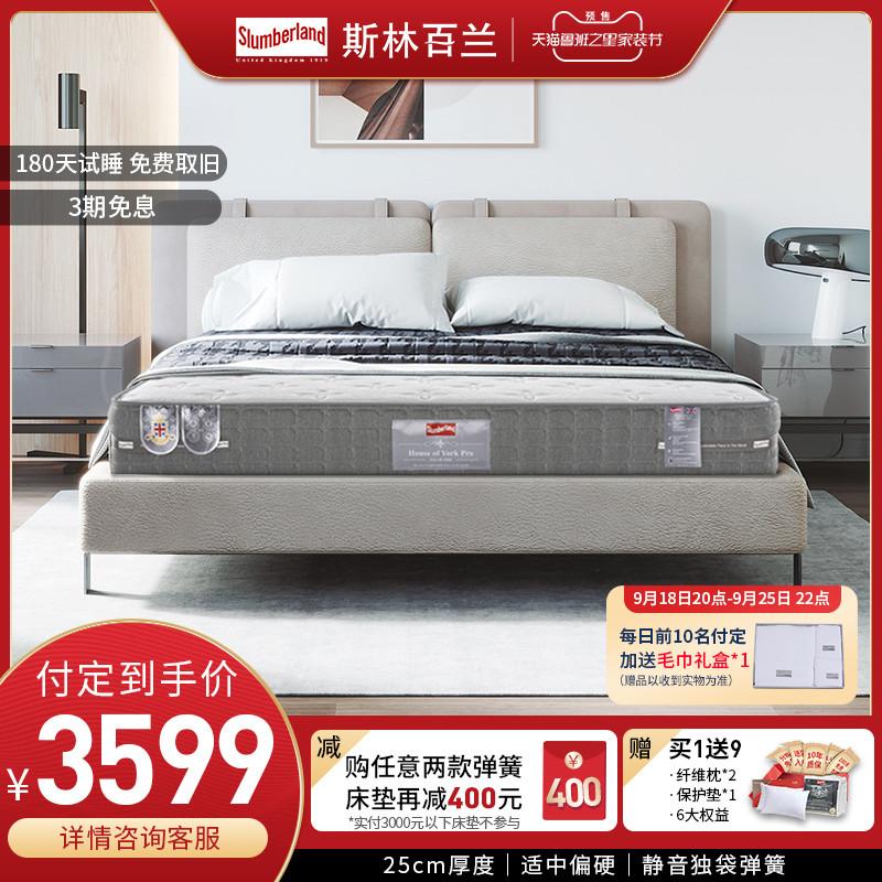斯林百兰乳胶床垫安梦1.8m1.5米 23