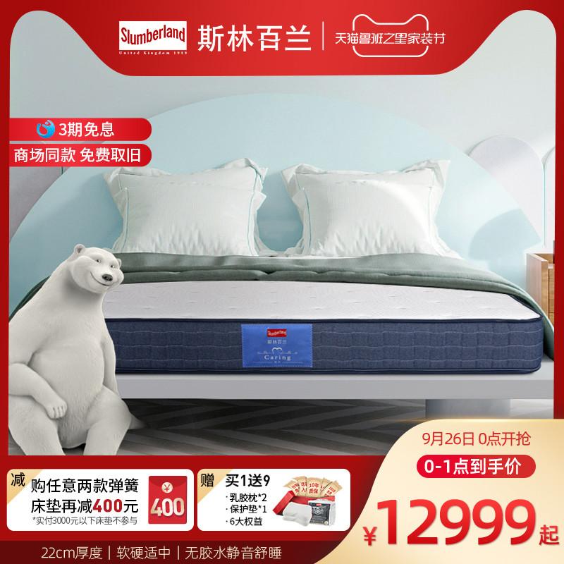 斯林百兰乳胶床垫安梦1.8m1.5米 22