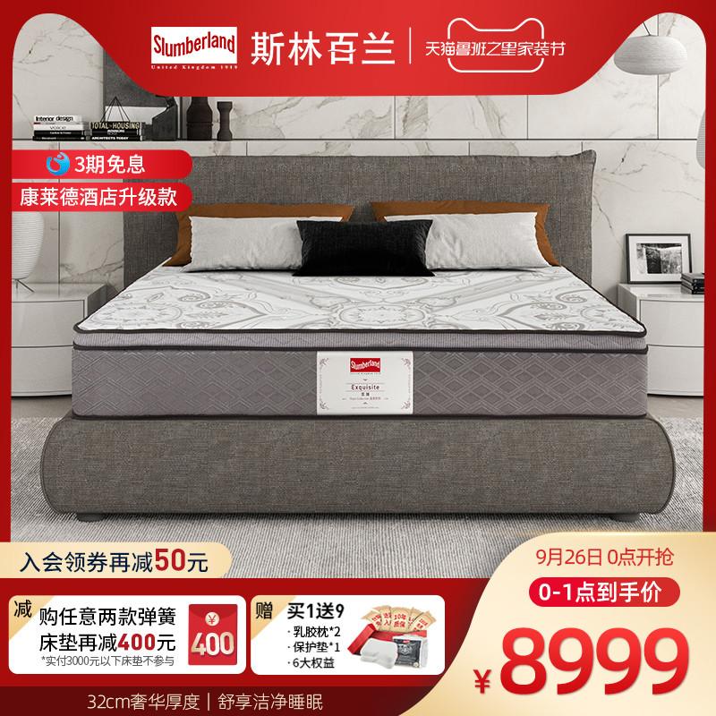 斯林百兰乳胶床垫安梦1.8m1.5米 3