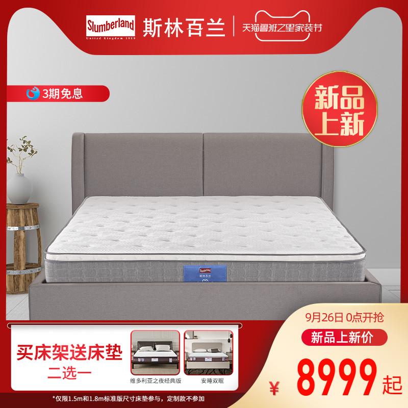斯林百兰乳胶床垫安梦1.8m1.5米 28