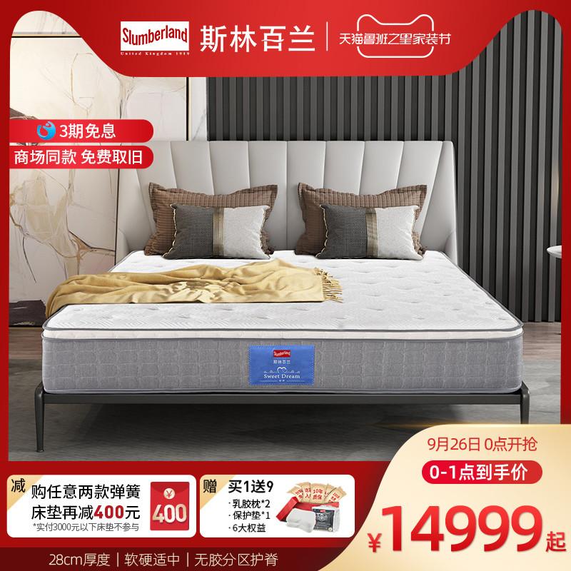 斯林百兰乳胶床垫安梦1.8m1.5米 24