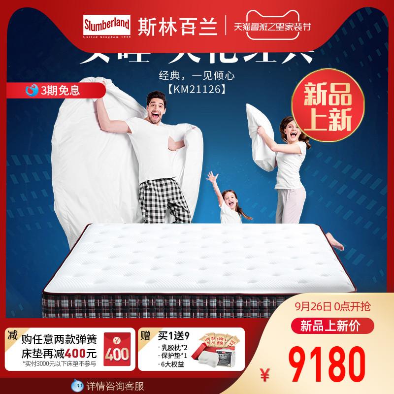 斯林百兰乳胶床垫安梦1.8m1.5米 19