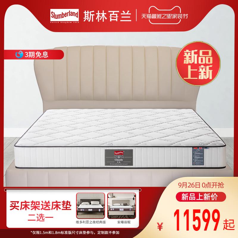 斯林百兰乳胶床垫安梦1.8m1.5米 31