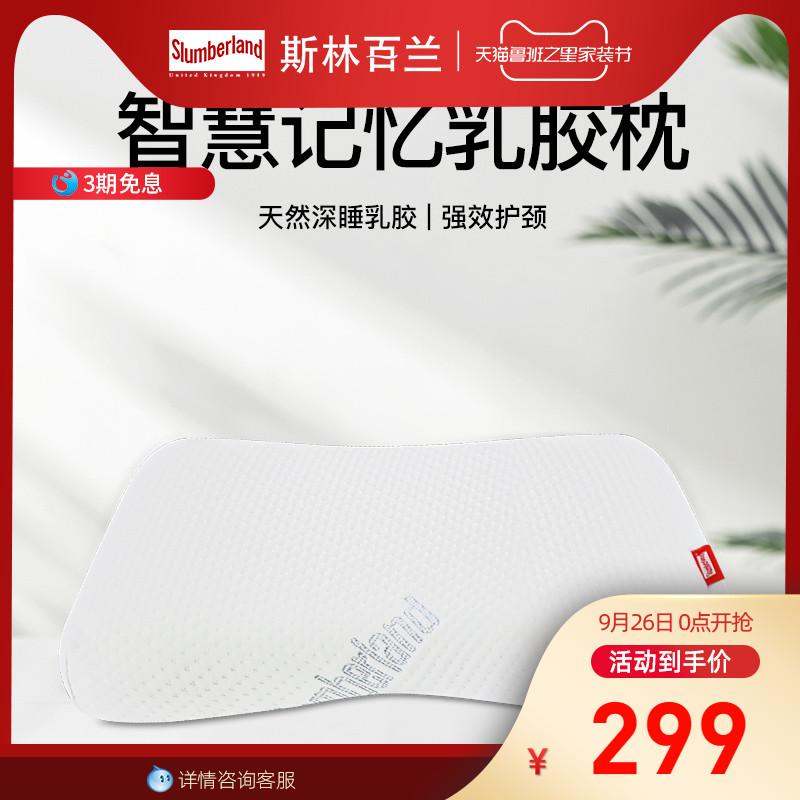 斯林百兰乳胶床垫安梦1.8m1.5米 13