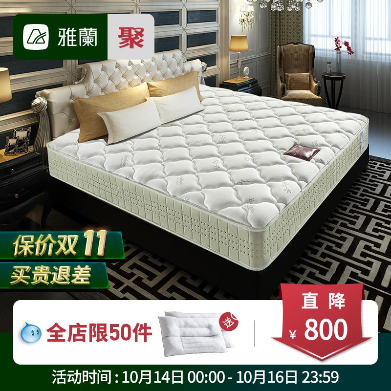 雅兰床垫品质奢华型 1
