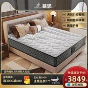 慕思爱迪奇床垫1.2米 4