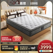 慕思爱迪奇床垫1.2米 3