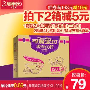 可爱宝贝纸尿裤 7