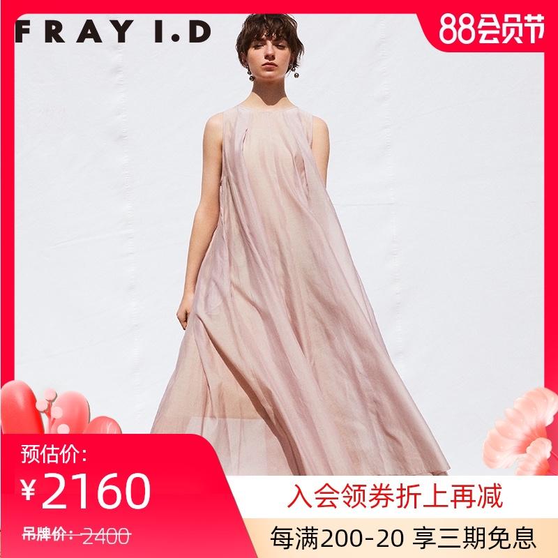 frayid女装 4