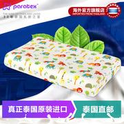 PARATEX儿童乳胶枕头zy 2