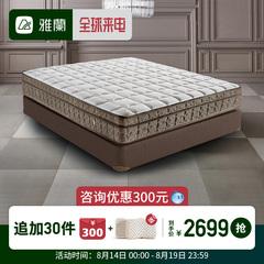 airland雅兰床垫床头柜 2