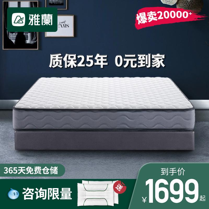 雅兰床垫1.2米儿童硬垫深爱 4
