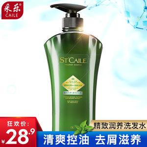 采乐洗发水 5