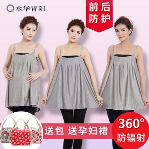水华青阳孕妇防辐射服装 5