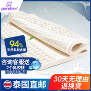 PARATEX儿童乳胶枕颈芯zy 4