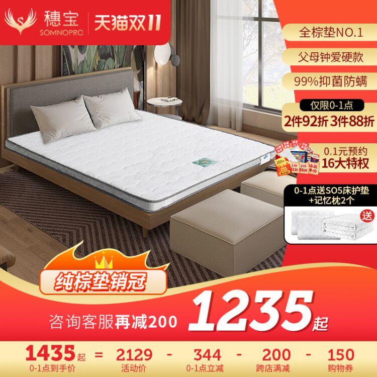 Symbol穗宝OT-12方枕 2