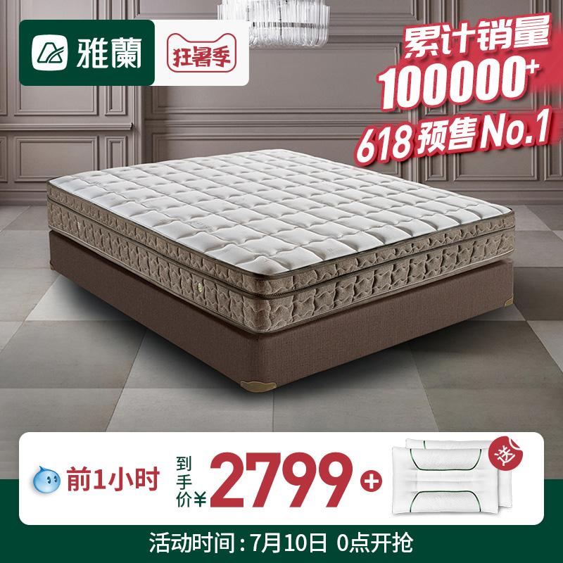雅兰儿童床垫1.5米 2