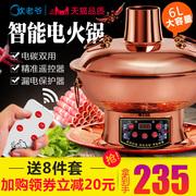 炊老爷火锅炉 2