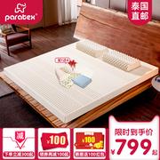 paratex泰国乳胶床垫1.8米榻榻米 2