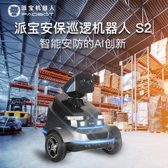 派宝机器人 4