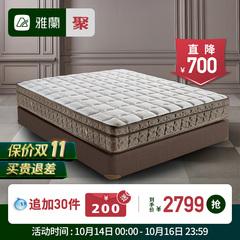 雅兰床垫深睡尊享 3