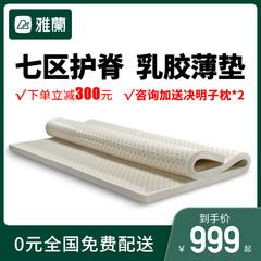 雅兰天然乳胶床垫价格 2