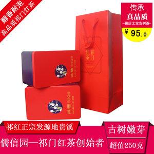 儒信园祁门红茶 7
