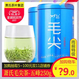 萧氏茶叶 6