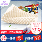 PARATEX乳胶枕TH9 4