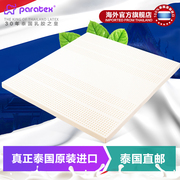 PARATEX泰国乳胶床垫5cm 3