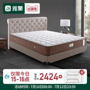 雅兰泰国乳胶床垫珍好睡 3