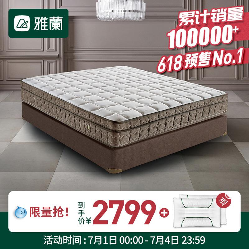 雅兰床垫1.2米儿童硬垫深爱 2