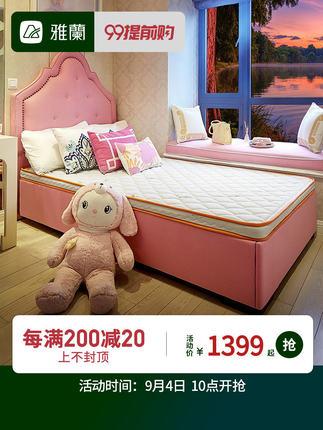 雅兰儿童床垫定制1.2米乐天派
