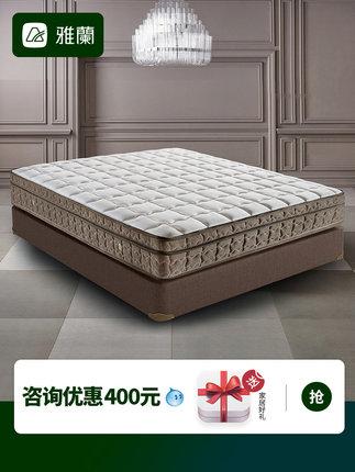 雅兰床垫独立天然乳胶床垫1.8m床深睡尊享