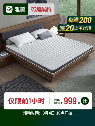 雅兰床垫椰棕护脊1.2米薄经济型硬核
