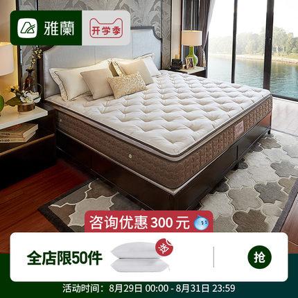雅兰乳胶床垫1.5米1.8云睡plus
