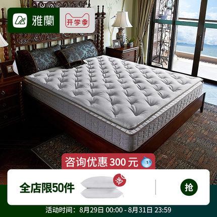雅兰床垫进口席梦思