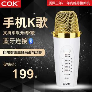 COK唱歌麦克风 2
