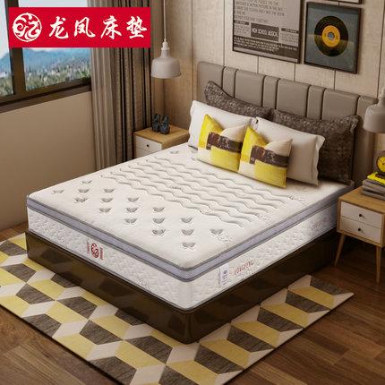 龙凤床垫乳胶席梦思1.8米 2