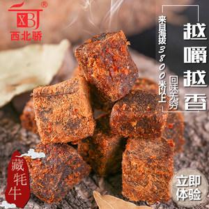 西北骄青藏特产牛肉 7