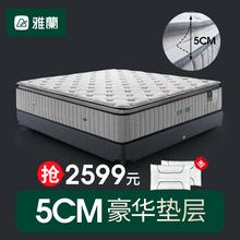 AIRLAND雅兰床垫1.5米1.8m定制Mini 3