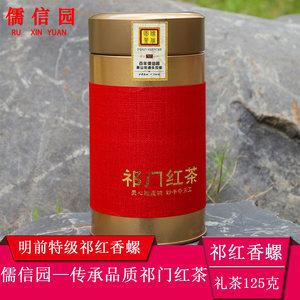 儒信园祁门红茶 4