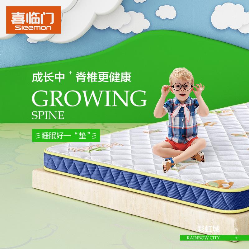 喜临门床垫乳胶3D儿童彩虹城 1