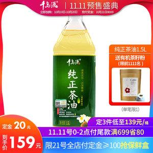 千岛源植物油 2