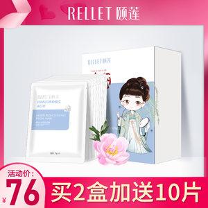 颐莲玻尿酸化妆品 4