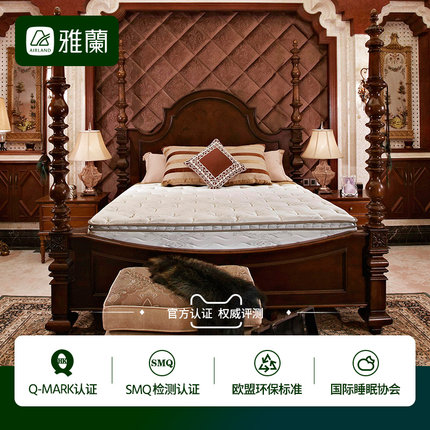 雅兰床垫唯爱高纯度乳胶1.8米