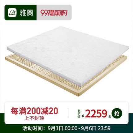 雅兰床垫弹恋爱乳胶1.5m 1.8米