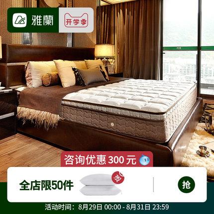 雅兰床垫美高梅酒店席梦思欧式奢华