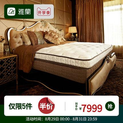 雅兰床垫莫丽斯1.5m1.8奢华定制